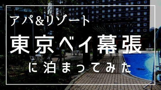 東京ベイ幕張ホテル